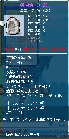 MapleStory 2012-11-01 15-05-04-570