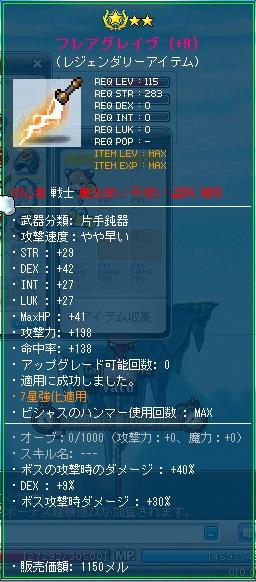 MapleStory 2012-11-01 15-05-01-173