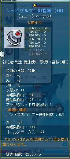 MapleStory 2012-11-01 15-05-25-315