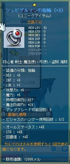 MapleStory 2012-11-01 15-05-23-675