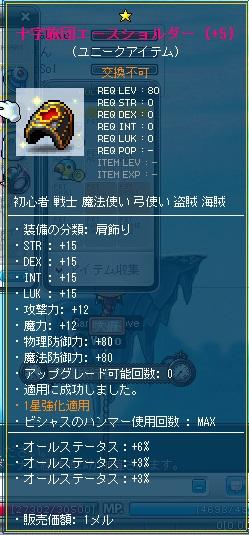 MapleStory 2012-11-01 15-05-11-449