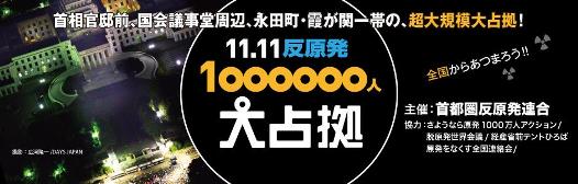 占拠11.11 100万人大