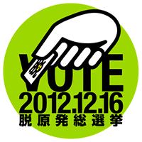 総選挙脱原発