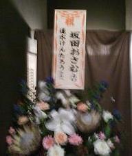 渋谷ライブ・おさむお兄さん花