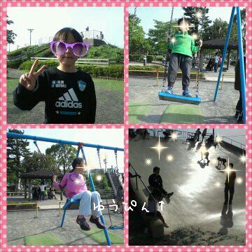 公園に来たよ〜。