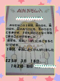 ゆうぴん皆勤賞o,+:。☆.*・+。
