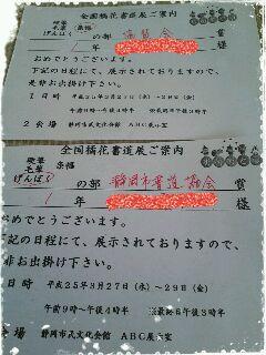 手習い☆入賞しました。 。:.゚ヽ(´∀`。)ノ゚.:。 ゜