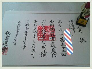 ゆうぴん げんぼくの部 静岡市書道協会賞