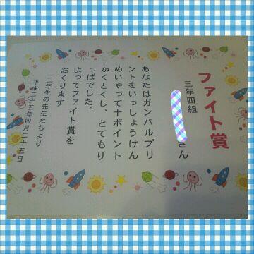 賞状o,+:。☆.*・+。