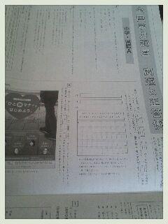 全国学力調査 問題&解答☆ 朝日新聞