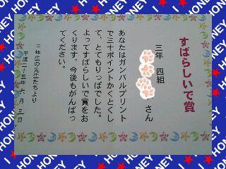 ガンプリ30ポイント☆
