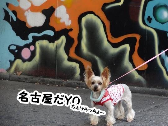 名古屋旅行記 (3)