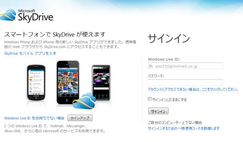 SkyDrive サインイン
