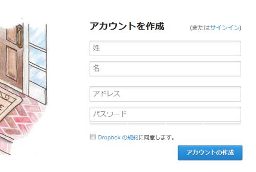 Dropbox アカウント作成