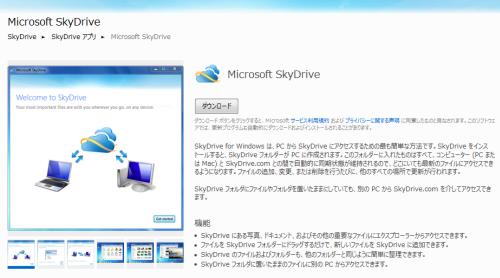 SkyDrive Windowsアプリダウンロード