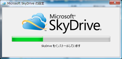 SkyDrive インストール開始