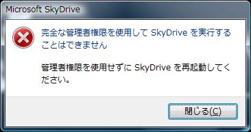 SkyDrive インストールエラー