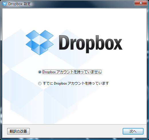 Dropbox windows install2
