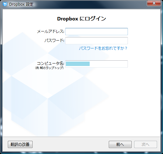Dropbox windows install3