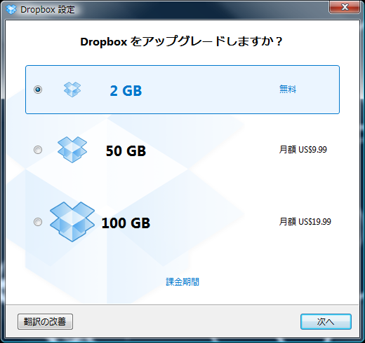 Dropbox windows install4