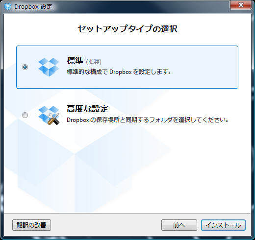 Dropbox windows install5
