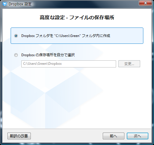 Dropbox windows install6