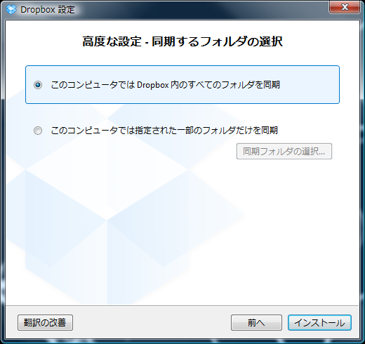 Dropbox windows install7
