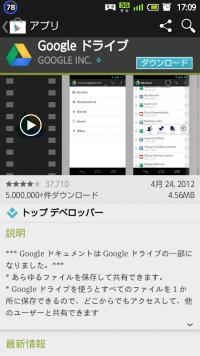 Android Googleドライブ インストール