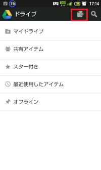 Android Googleドライブ アップロード