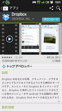 Android Dropboxダウンロード