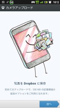 Android Dropboxカメラアップデート1
