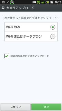 Android Dropboxカメラアップデート2
