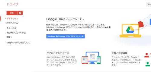Windows用Googleドライブインストール