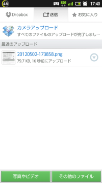 Android Dropbox送信