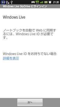 SkyDrive android OneNoteMobile サインイン
