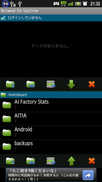SkyDrive android Browser for SkyDrive 縦