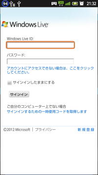 SkyDrive android Browser for SkyDrive ログイン