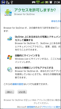 SkyDrive android Browser for SkyDrive 確認