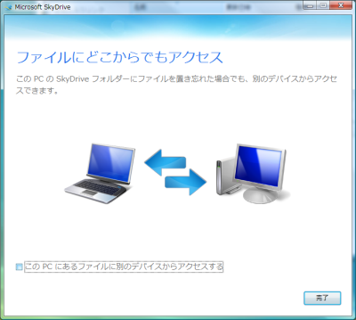 SkyDrive Winインストール4