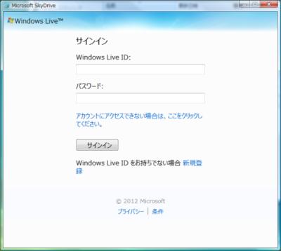 SkyDrive Winインストール2