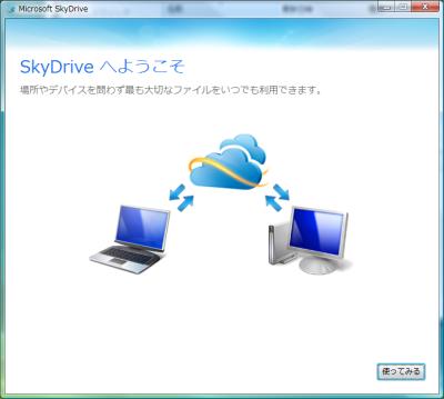 SkyDrive Winインストール1
