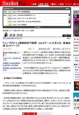 SankeiBiz 「コンプガチャ」規制検討で暗雲 SNSゲーム大手2社、株価急落