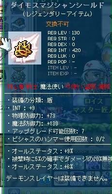 Maple130106_130451.jpg