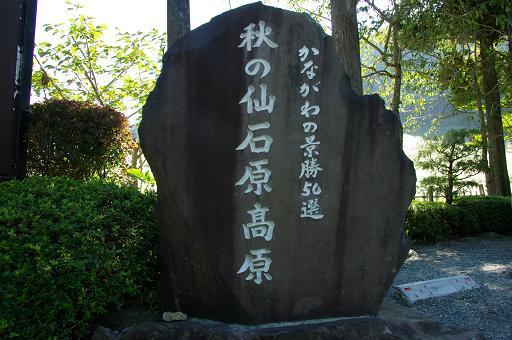 121013-03sengokubara.jpg