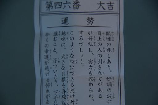 130104-34daikichi.jpg