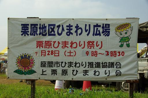 120728-14himawari matsuri
