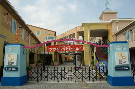 120811-19mitsui outlets park tamaminamiohsawa