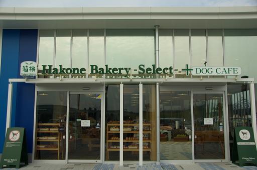 120922-18hakone bakery