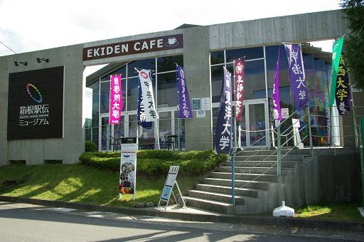 121013-23hakone ekiden museum