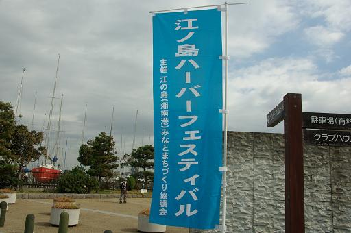 121020-03enoshima harbor fes